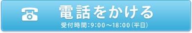 電話をかける 受付時間:9:00~18:00(平日)