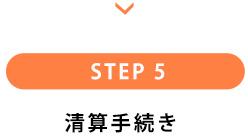 step05