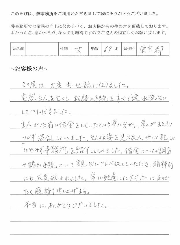 相続まるごと代行サービスのお客様の声 (平成23年5月22日)