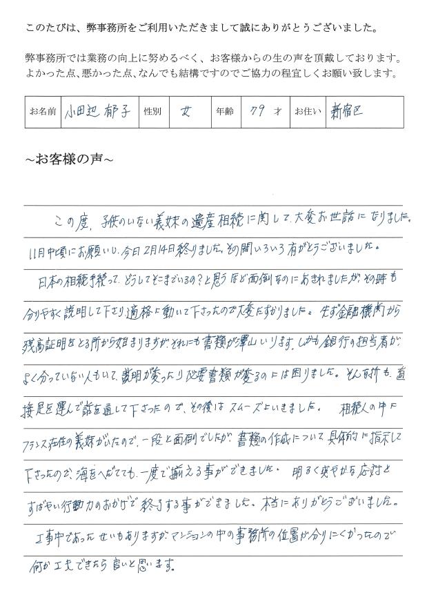 相続まるごと代行サービスのお客様の声 (平成24年2月14日)