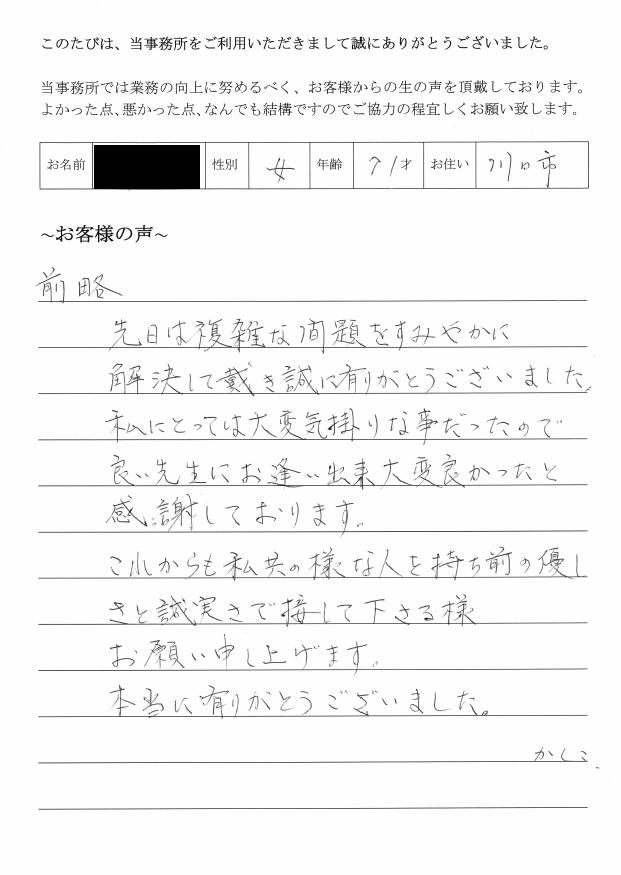 相続まるごと代行サービス (平成24年5月1日)