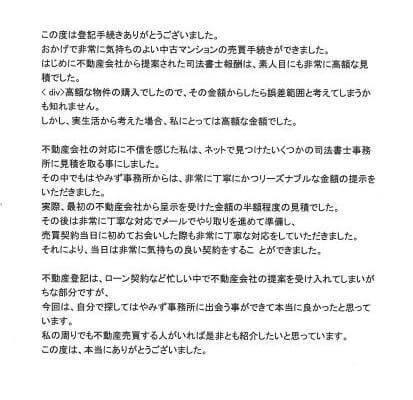 売買の登記のお客様の声 (平成24年7月11日)