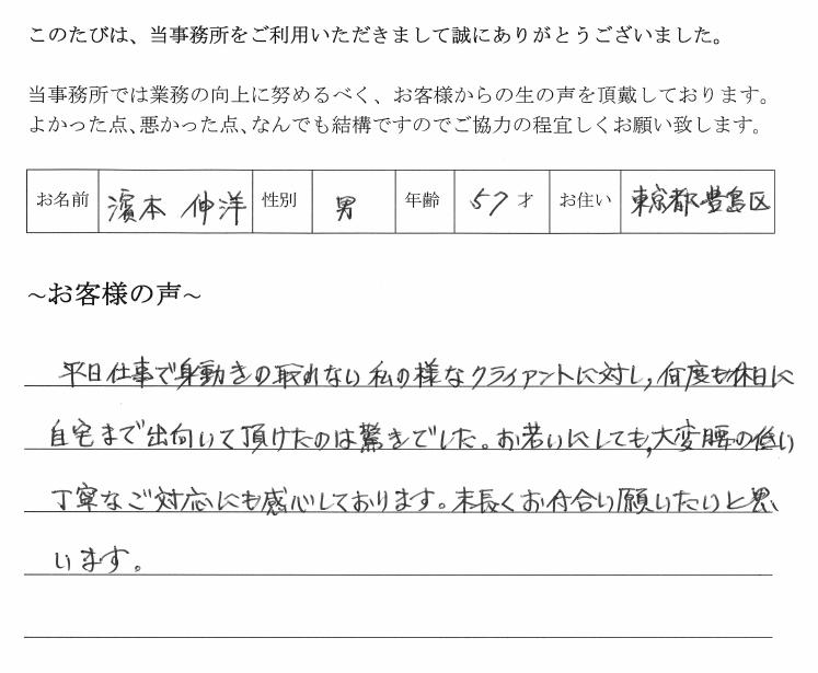 相続まるごと代行サービスのお客様の声 (平成24年9月13日)