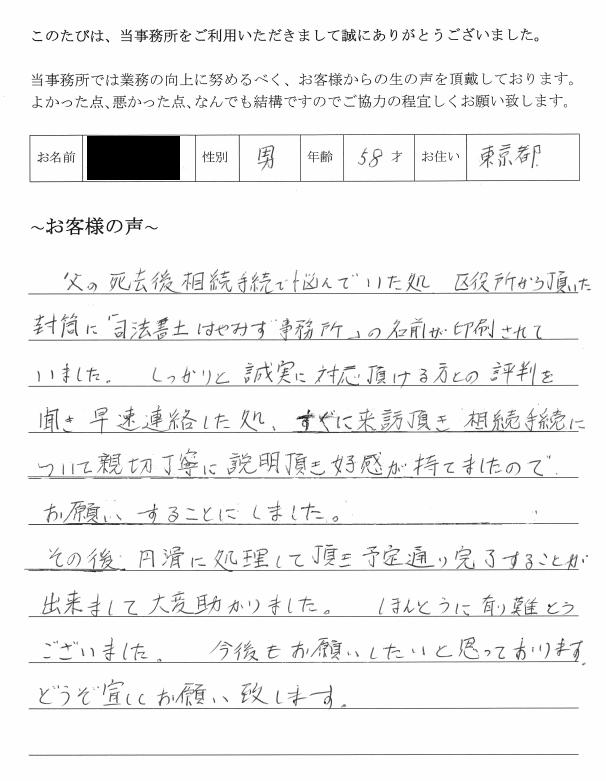 相続まるごと代行サービス (平成24年9月4日)