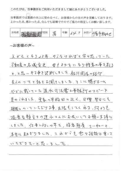 相続登記のお客様の声 (平成24年11月27日)