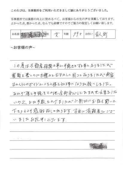 相続登記のお客様の声 (平成24年11月19日)