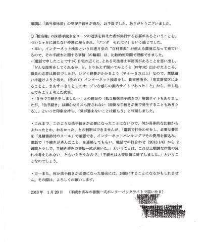 抵当権抹消のお客様の声 (平成25年1月20日)
