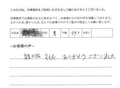 抵当権抹消のお客様の声 (平成25年2月4日)