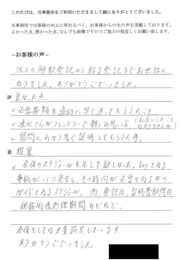 会社解散・清算登記のお客様の声 (平成25年3月5日)