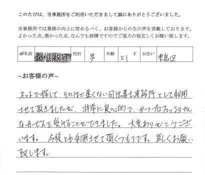 資本金変更のお客様の声 (平成25年4月25日)