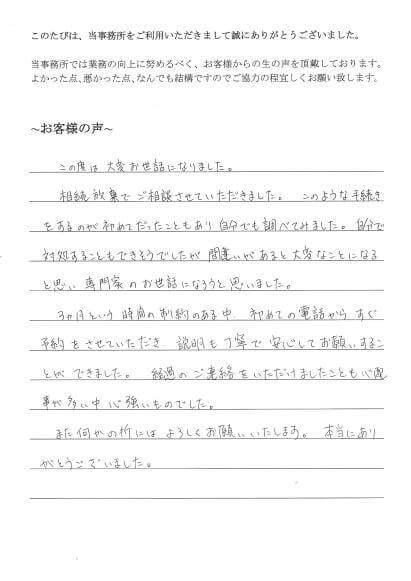 相続放棄のお客様の声 (平成25年5月10日)