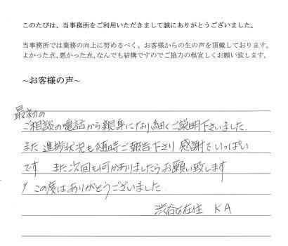財産分与の登記のお客様の声 (平成25年5月21日)