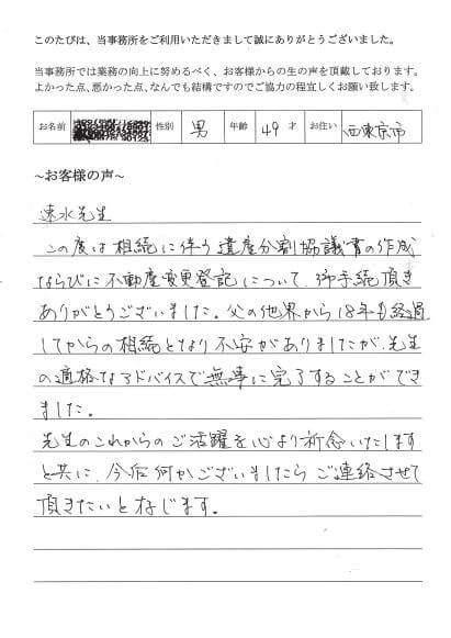 相続登記のお客様の声 (平成25年5月24日)