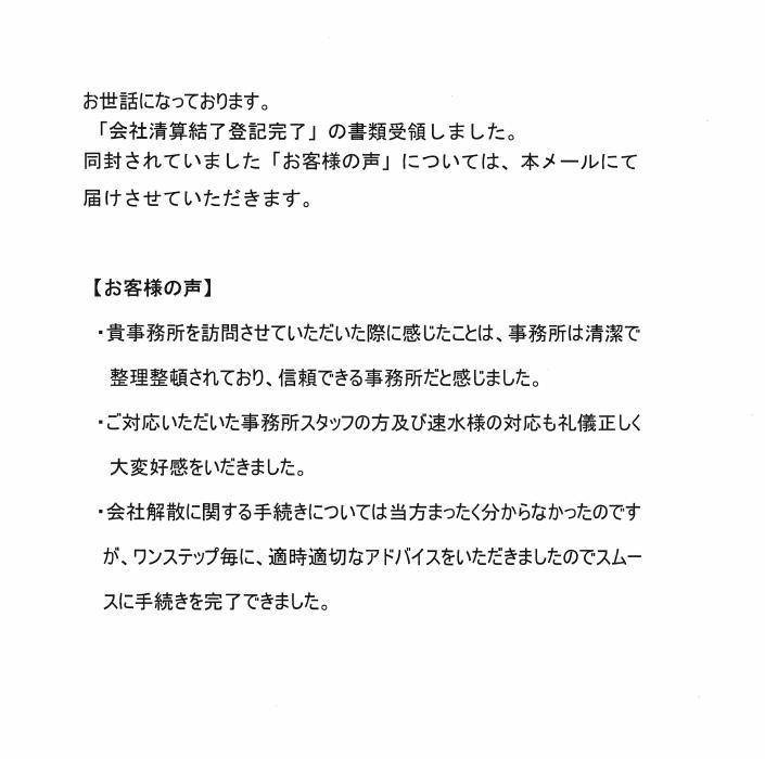 会社解散・清算登記のお客様の声 (平成25年6月24日)