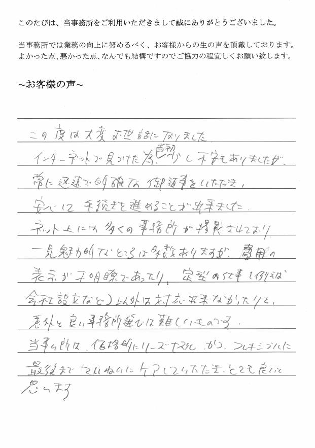 会社解散・清算登記のお客様の声 (平成25年7月1日)