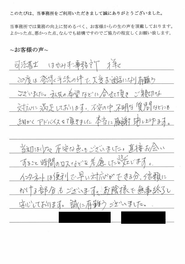 会社解散・清算登記のお客様の声 (平成25年8月13日)