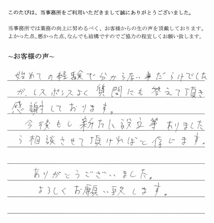 会社解散・清算登記のお客様の声 (平成25年8月7日)