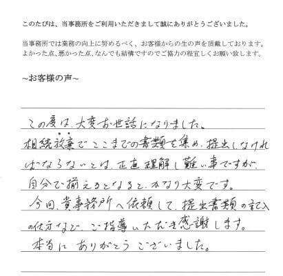 相続放棄のお客様の声 (平成25年8月22日)