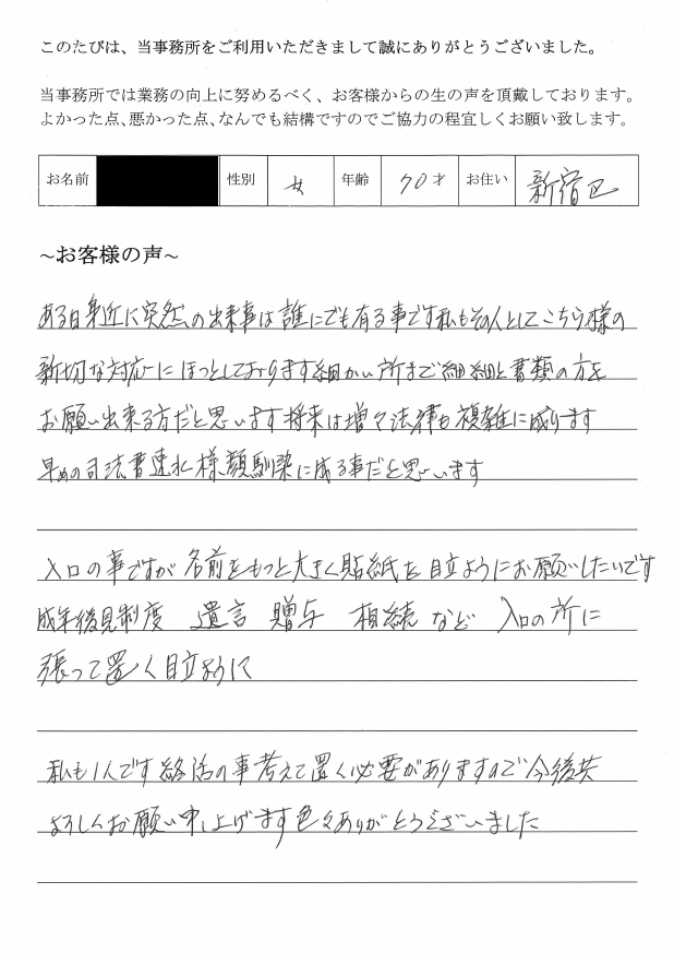 相続まるごと代行のお客様の声 (平成25年9月27日)