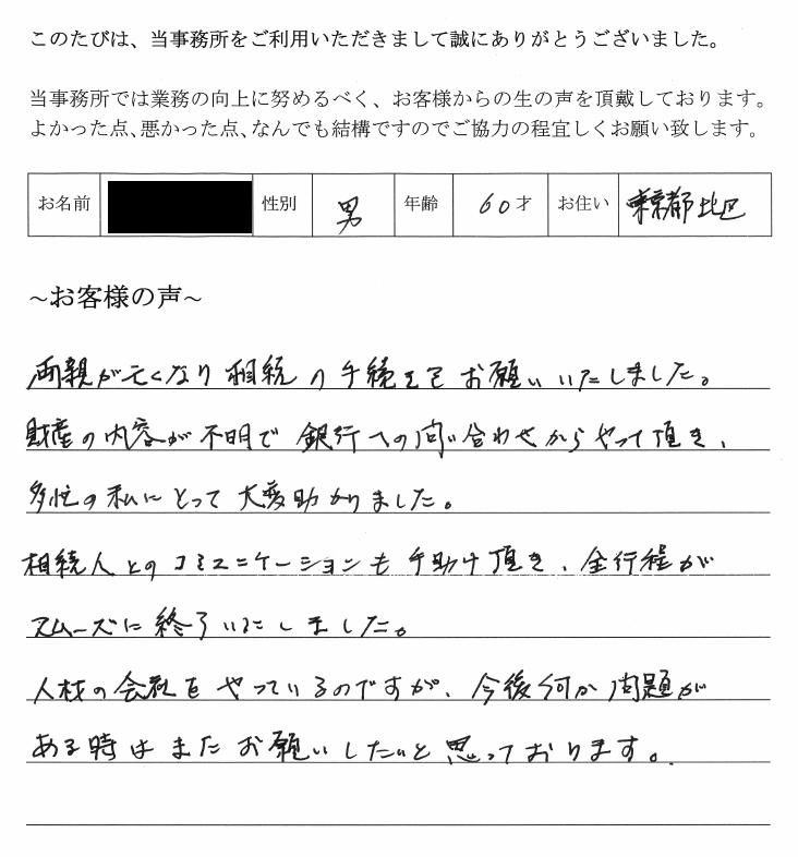 相続まるごと代行サービスのお客様の声 (平成25年10月15日)