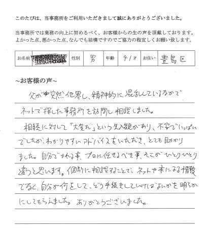 相続登記のお客様の声 (平成25年10月2日)