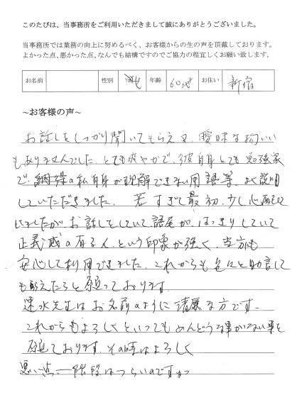 相続登記のお客様の声 (平成25年10月10日)
