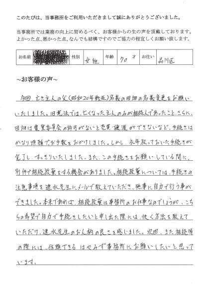 相続登記のお客様の声 (平成25年10月11日)