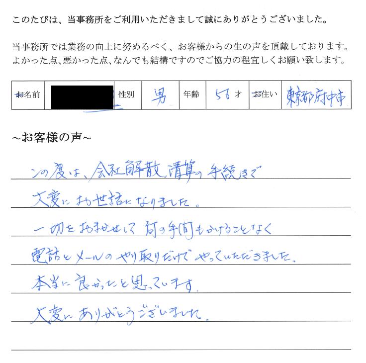 会社解散・清算登記のお客様の声 (平成25年11月11日)