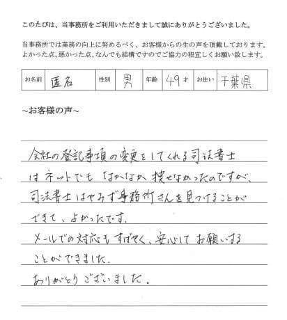 本店移転・役員変更登記のお客様の声 (平成25年11月5日)