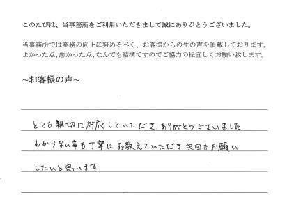 相続放棄のお客様の声 (平成25年11月20日)