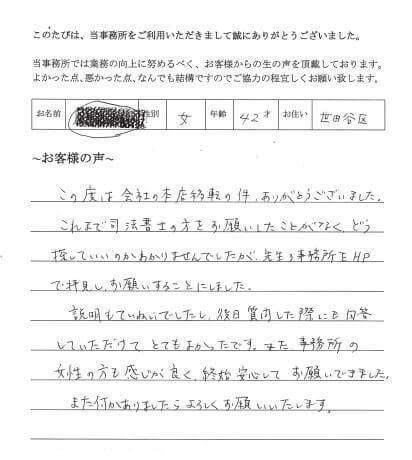 本店移転登記のお客様の声 (平成25年11月14日)