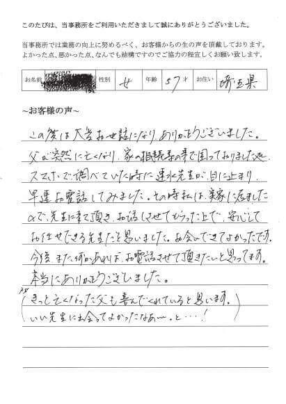 相続登記のお客様の声 (平成25年12月29日)