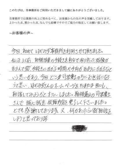 相続放棄のお客様の声 (平成25年12月26日)