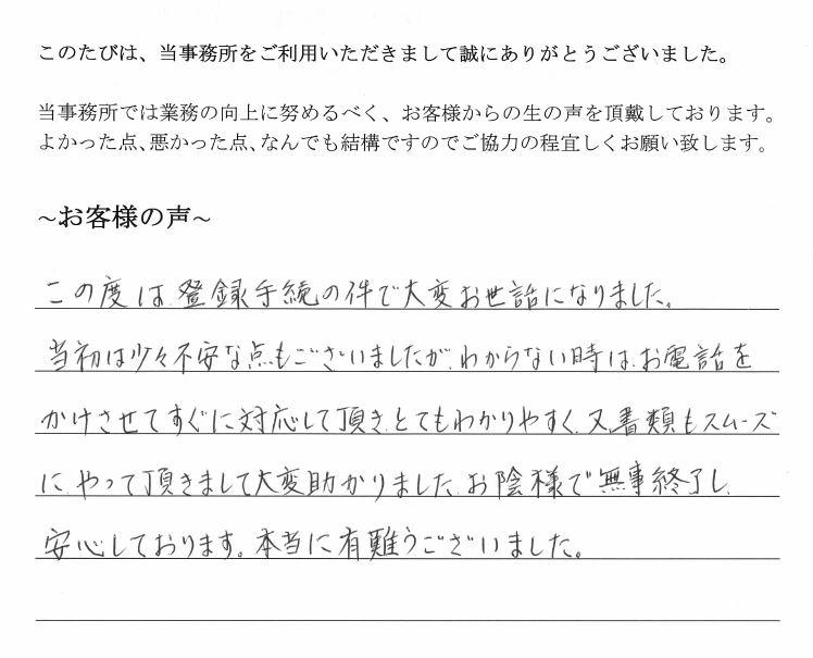会社解散・清算結了のお客様の声 (平成26年1月28日)