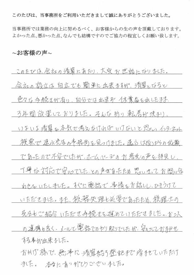 会社解散・清算結了のお客様の声 (平成26年2月26日)
