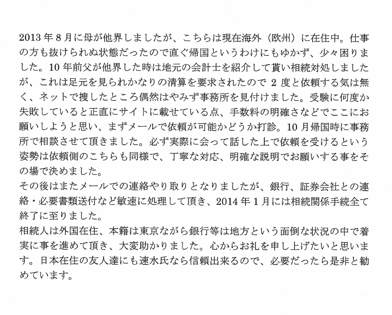 遺産整理業務のお客様の声 (平成26年2月1日)