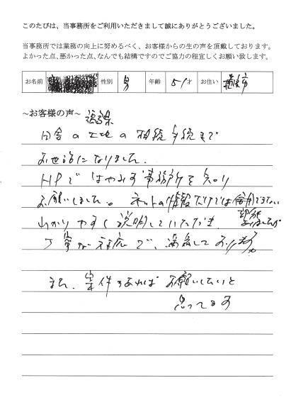 相続登記のお客様の声 (平成26年2月13日)