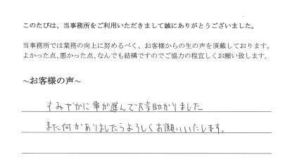 相続放棄のお客様の声 (平成26年2月4日)