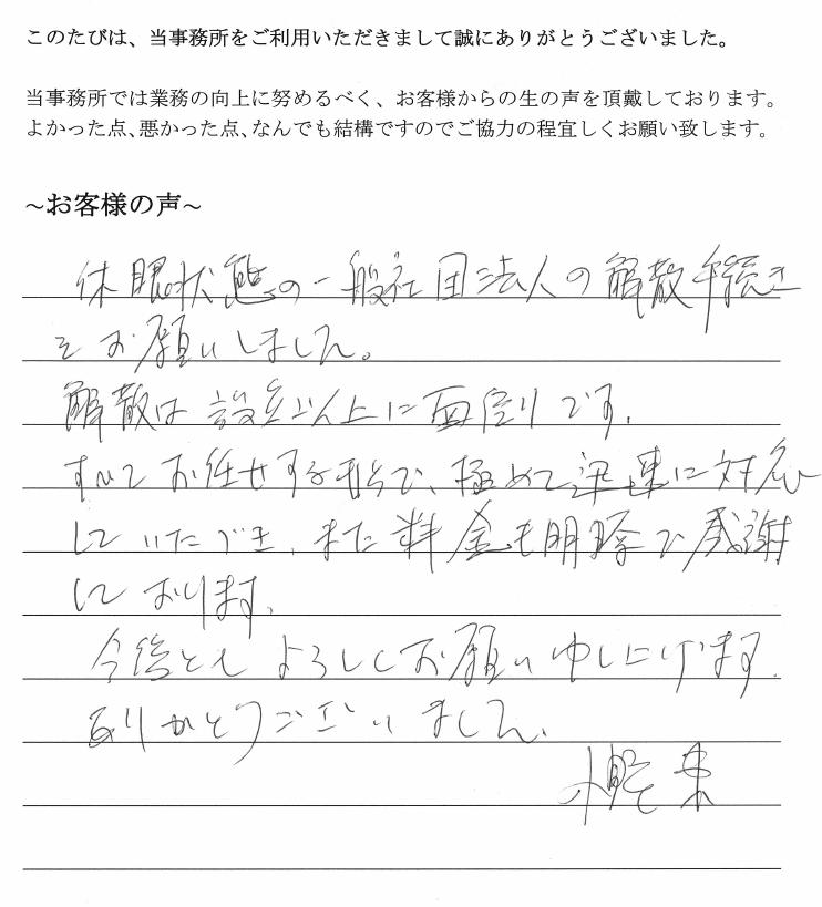 会社解散・清算結了のお客様の声 (平成26年3月26日)