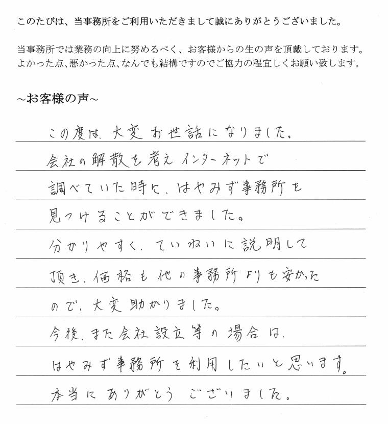 会社解散・清算結了のお客様の声 (平成26年3月10日)