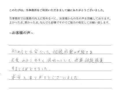 相続放棄のお客様の声 (平成26年3月10日)