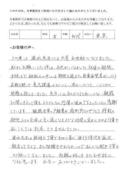 相続放棄・相続登記のお客様の声 (平成26年3月6日)