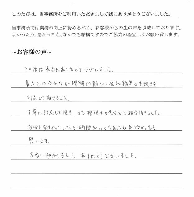 会社解散・清算結了のお客様の声 (平成26年4月21日)