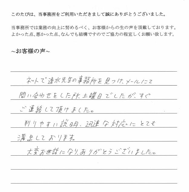 会社解散・清算結了のお客様の声 (平成26年4月25日)