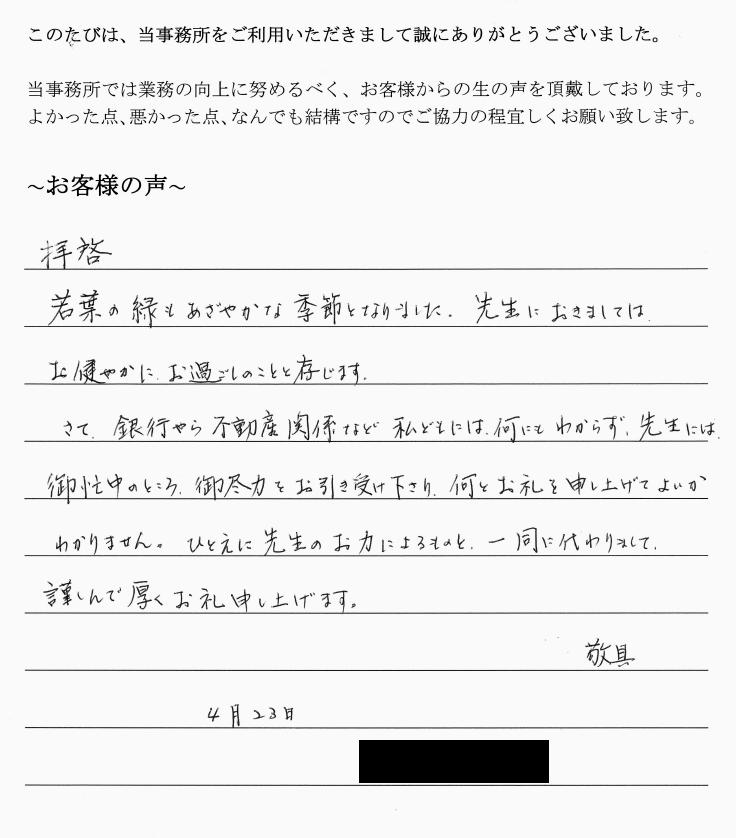 相続まるごと代行サービスのお客様の声 (平成26年4月23日)