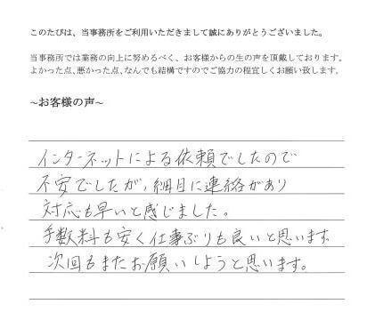 抵当権抹消のお客様の声 (平成26年4月17日)