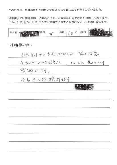 相続登記のお客様の声 (平成26年4月11日)
