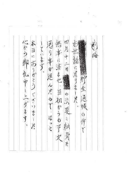 預金相続のお客様の声 (平成26年4月18日)