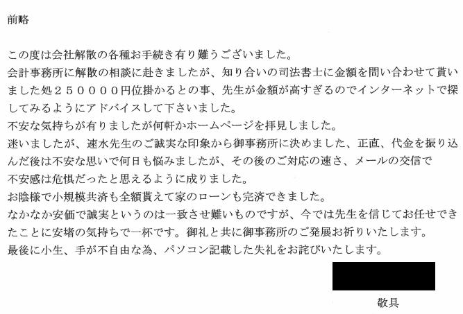 会社解散・清算結了のお客様の声 (平成26年5月26日)