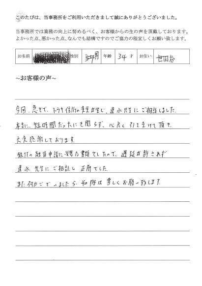 本店移転のお客様の声 (平成26年5月26日)